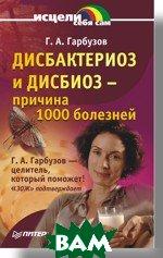 Дисбактериоз и дисбиоз - причина 1000 болезней  Гарбузов Г. А. купить