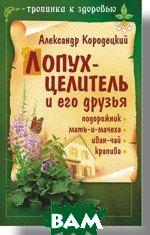 Лопух-целитель и его друзья  Кородецкий А. купить