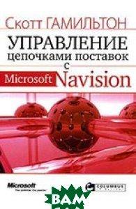 Управление цепочками поставок с Microsoft Navision  Скотт Гамильтон  купить