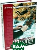 Технический анализ. Полный курс (6-е изд)  Джек Д. Швагер  купить
