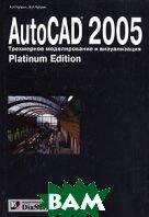 AutoCAD 2005. ���������� ������������� � ������������. ������ � ����������. Platinum Edition  �. �. ������, �. �. ������ ������