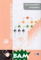 Менеджмент: Ситуаційні вправи: Навчальний посібник  О.І. Сидоренко,  П.С. Редько.  купить