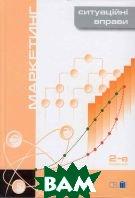 Маркетинг: Ситуаційні вправи:   О.І. Сидоренко, П.С. Редько купить