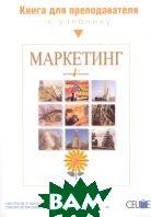 Книга для преподавателя к учебнику `Маркетинг. Первое российское издание`.   купить
