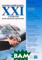 Український бізнес ХХІ століття: реалії, проблеми, перспективи   купить