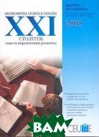 Економічна освіта в Україні ХХІ століття: стан та перспективи розвитку   купить