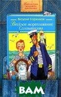 Веселое мореплавание Солнышкина  Виталий Коржиков купить