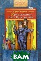 Приключения Васи Куролесова: Повести   купить