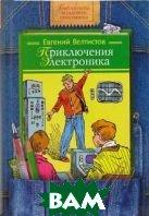 Новые приключения Электроника. Серия `Библиотека Солнышкина`  Е. Велтистов купить