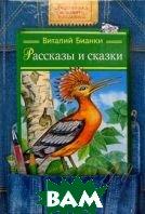 Рассказы и сказки  Бианки Виталий купить