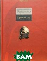 Древний мир: Популярная иллюстрированная энциклопедия   купить