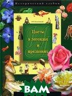 Цветы в легендах и преданиях  Н. Ф. Золотницкий купить