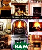 ������ ����� ���� / The Fireplace Book  ������� ����� ������
