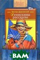 Денискины рассказы. Серия `Детская библиотека`  Драгунский В. купить