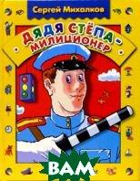 Дядя Степа-милиционер: Стихи, поэма  С. В. Михалков купить