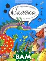 Как Василь змея одолел. Белорусские народные сказки   купить