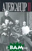 Александр II. Неизвестные подробности личной жизни и смерти  Е. М. Юрьевская купить