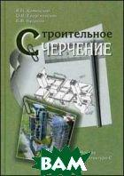 Строительное черчение    Каминский В., Георгиевский О., Будасов Б. купить