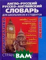 Англо-русский и русско-английский словарь для школьников и студентов  Шевнин А. купить