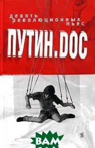 Путин.doc. Девять революционных пьес   купить