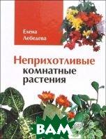 Неприхотливые комнатные растения  Лебедева Елена купить