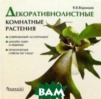 Декоративнолистные комнатные растения  Воронцов Валентин купить
