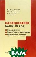 Наследование: ваши права  Белянинова Ю. купить