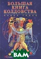 Большая книга колдовства, или Новейшая книга теней  Павел Гросс купить