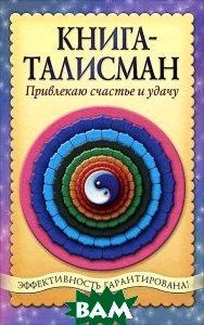 Книга-талисман. Привлекаю счастье и удачу  Шумин А.,Сляднев С. купить