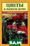 Цветы в вашем доме: Справочник от А до Я  Антонов В.П. купить