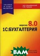1С: Бухгалтерия. Версия 8.0  Коцюбинский А.О., Грошев С.В. купить