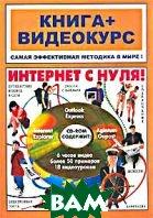 Интернет с нуля! Книга + Видеокурс: Учебное пособие  Домин Н.А. купить