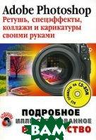 Adobe Photoshop. Ретушь, спецэффекты, коллажи и карикатуры своими руками (+CD-ROM)  Н. Н. Литвинов купить