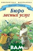 Бюро лесных услуг  Николай Сладков купить