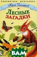 Лесные загадки: Рассказы  Дмитриев Ю.А. купить