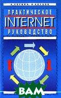 Internet: Практическое руководство  Косцов А.В., Косцов В.В. купить