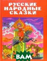 Русские народные сказки   купить