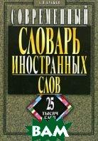 Современный словарь иностранных слов  А. Н. Булыко купить