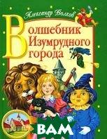 Волшебник Изумрудного города  А. Волков  купить