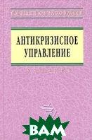 Антикризисное управление. 2-изд  Коротков Э.М. купить