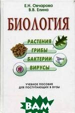 Биология (растения, грибы, бактерии, вирусы)  Овчарова Е.Н., Елина В.В.  купить