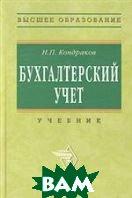 Бухгалтерский учет  Кондраков Н.П.  купить