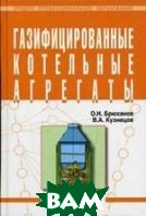 Газифицированные котельные агрегаты  Брюханов О.Н., Кузнецов В.А.  купить