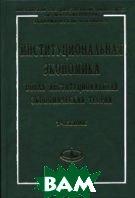 Институциональная экономика: новая институциональная экономическая теория  Аузана А.А. купить