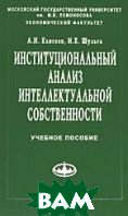 Институциональный анализ интеллектуальной собственности  Елисеев А.Н., Шульга И.Е. купить