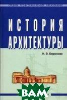История архитектуры  Бирюкова Н.В.  купить