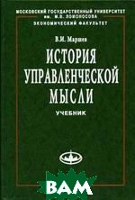История управленческой мысли  Маршев В.И.  купить