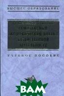 Комплексный экономический анализ хозяйственной деятельности  Басовский Л.Е., Басовская Е.Н.  купить