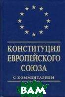 Конституция Европейского Союза: Договор, устанавливающий Конституцию для Европы (с комментарием)  Кашкин С.Ю.,Четвериков А.О. купить