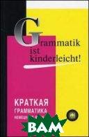 Краткая грамматика немецкого языка. Grammatik ist kinderleicht!  Лепп Майе  купить
